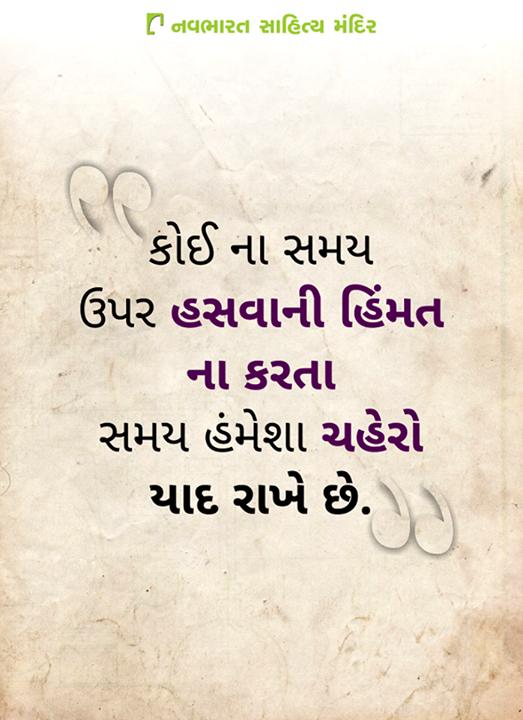 કોઈ ના સમય ઉપર હસવાની હિંમત ના કરતાં...  #NavbharatSahityaMandir #Books #Reading #LoveForReading #BooksLove #BookLovers
