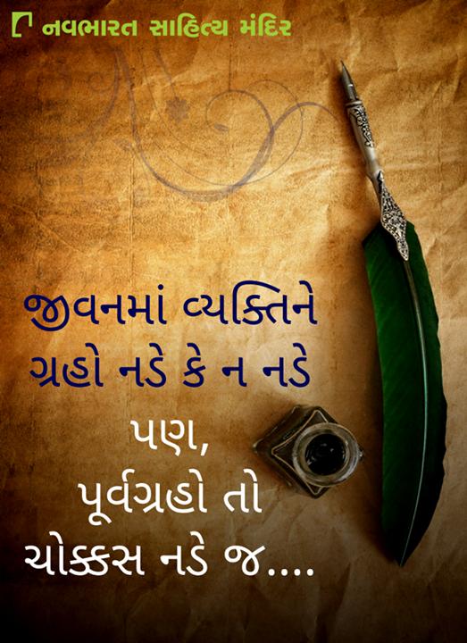જીવનમાં વ્યક્તિને ગ્રહો નડે કે ન નડે પણ...    #NavbharatSahityaMandir #Books #Reading #LoveForReading #BooksLove #BookLovers