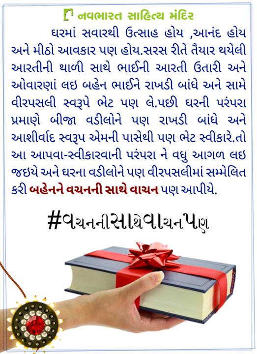 ભેટ પણ અનોખી...  #RakhiGifts #RakhshaBandhan #NavbharatSahityaMandir #Books #Reading #LoveForReading #BooksLove #BookLovers