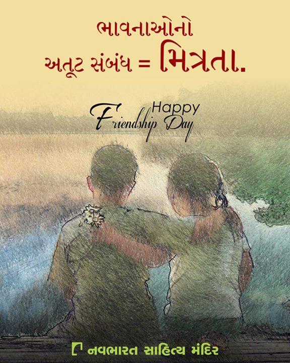 ભાવનાઓનો અતૂટ સંબંધ = મિત્રતા.  #Friendshipday #Friendship #Friends #FriendshipWeekend #NavbharatSahityaMandir #Books #Reading #LoveForReading #BooksLove #BookLovers