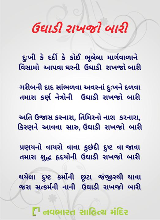 ઉઘાડી રાખજો બારી  #NavbharatSahityaMandir #Books #Reading #LoveForReading #BooksLove #BookLovers
