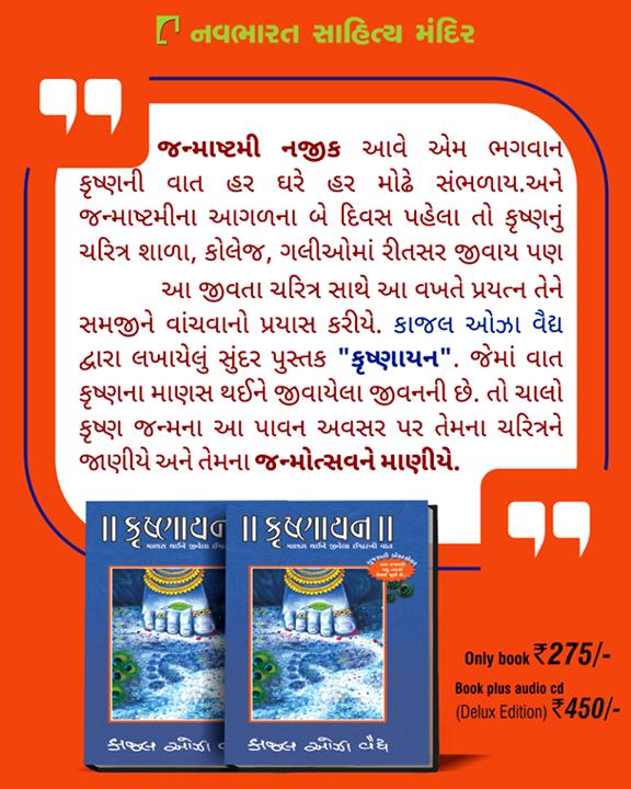 ચાલો, જન્માષ્ટમી પર જાણીયે સર્વાંગસંપૂર્ણ યુગપુરુષની માનવીય લાગણીઓની અને ઝંખનાઓની વાત.  #NavbharatSahityaMandir #Books #Reading #LoveForReading #BooksLove #BookLovers