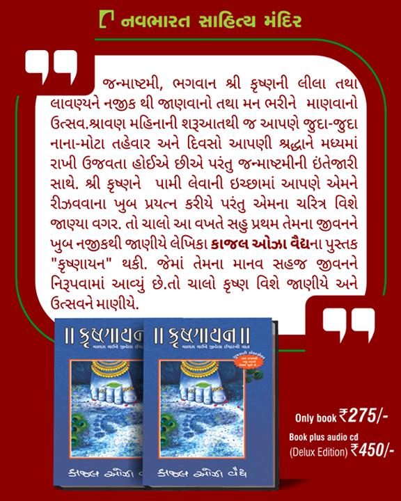 ચાલો, જાણીએ પૂર્ણપૂર્ષોત્તમની માનવીય લાગણીઓની અને ઝંખનાઓની વાત.  #Janmasthami #KaajalOzaVaidya #NavbharatSahityaMandir #Books #Reading #LoveForReading #BooksLove #BookLovers