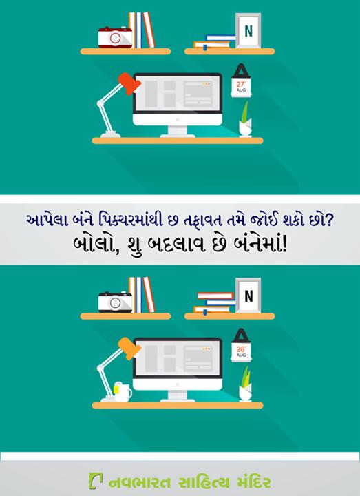 બોલો, શું બદલાવ છે બંનેમાં?  #NavbharatSahityaMandir #Books #Reading #LoveForReading #BooksLove #BookLovers