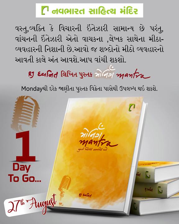 Mondayથી દરેક જાણીતા પુસ્તક વિક્રેતા પાસેથી ઉપલબ્ધ થઇ શકશે.  #MorningMantra #NavbharatSahityaMandir #Books #Reading #LoveForReading #BooksLove #BookLovers