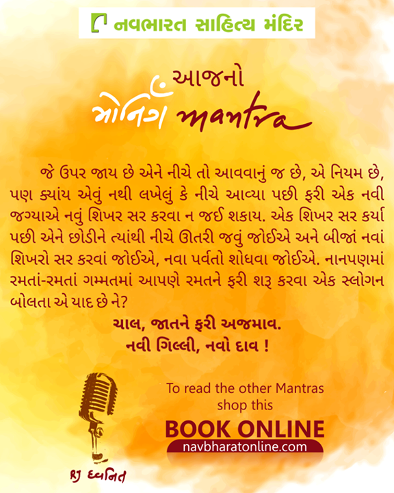 ચાલ, જાતને ફરી અજમાવ. નવી ગિલ્લી, નવો દાવ !     Order your copy of Morning Mantra here: http://navbharatonline.com/authors/dhvanitthaker/morning-mantra-by-rj-dhvanit.html  #MorningMantra #NavbharatSahityaMandir #Books #Reading #LoveForReading #BooksLove #BookLovers