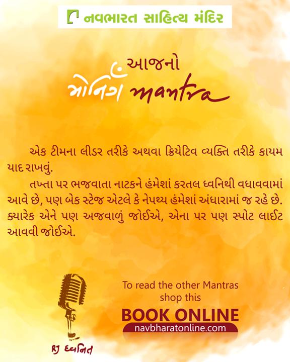 એક ટીમના લીડર તરીકે અથવા ક્રિયેટિવ વ્યક્તિ તરીકે કાયમ યાદ રાખવું..  Order your copy of Morning Mantra here: http://navbharatonline.com/authors/dhvanitthaker/morning-mantra-by-rj-dhvanit.html  #MorningMantra #NavbharatSahityaMandir #Books #Reading #LoveForReading #BooksLove #BookLovers