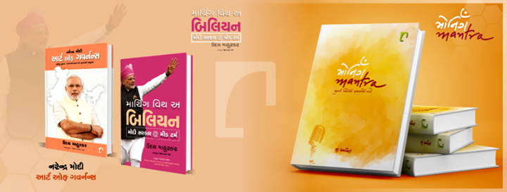 #NavbharatSahityaMandir #Books #Reading #LoveForReading #BooksLove #BookLovers  Shop Online : http://navbharatonline.com/