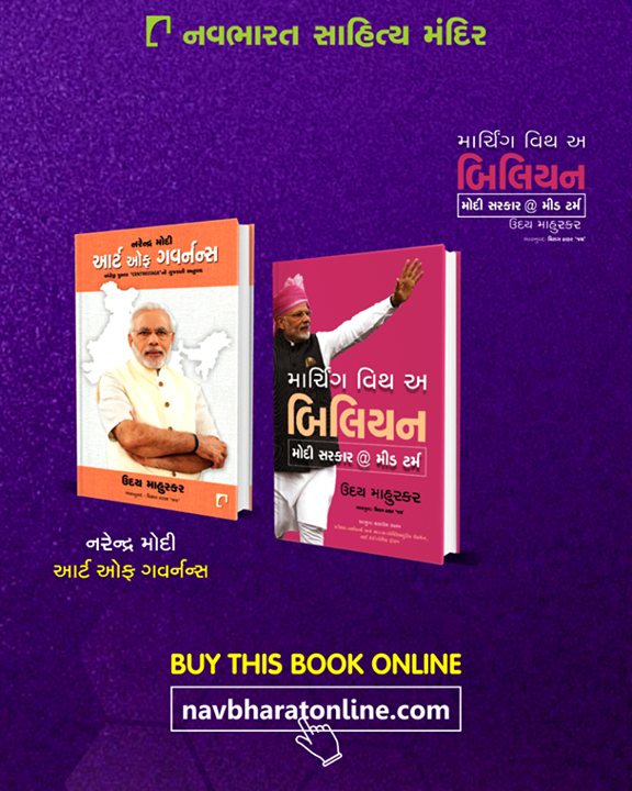 :: This books are just a away ::  Buy Online : http://navbharatonline.com/authors/uday-mahurkar.html  #NavbharatSahityaMandir #Books #Reading #LoveForReading #BooksLove #BookLovers