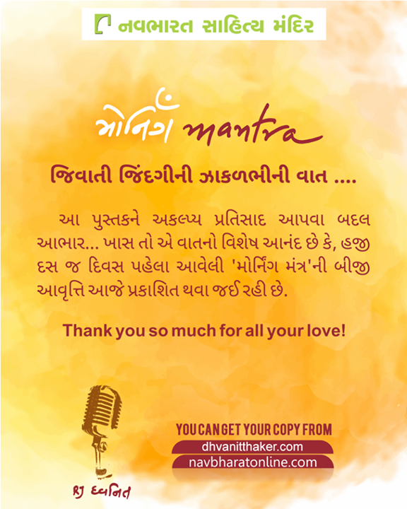 Thank you so much for all your love!  You can get your copy from navbharatonline.com  #ThankYou #Gratitude #SecondEdition #MorningMantra #books #booklover #motivation #inspiration #dhvanit #navbharatsahityamandir