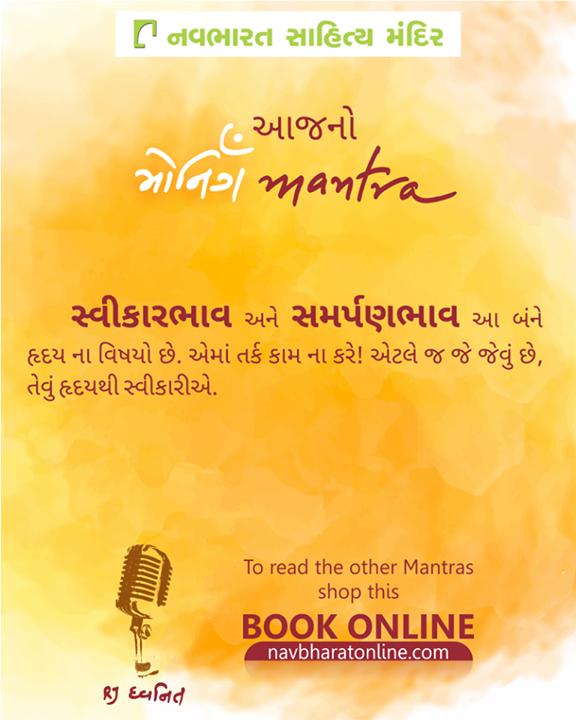 સ્વીકારભાવ અને સમર્પણભાવ આ બન્ને હૃદયનાં  વિષયો છે. એમાં તર્ક કામ ન કરે! એટલે જ જે જેવું છે, તેવું હૃદયથી સ્વીકારીએ.  Order your copy of Morning Mantra here:  http://navbharatonline.com/authors/dhvanitthaker/morning-mantra-by-rj-dhvanit.html  #MorningMantra #NavbharatSahityaMandir #Books #Reading #LoveForReading #BooksLove #BookLovers