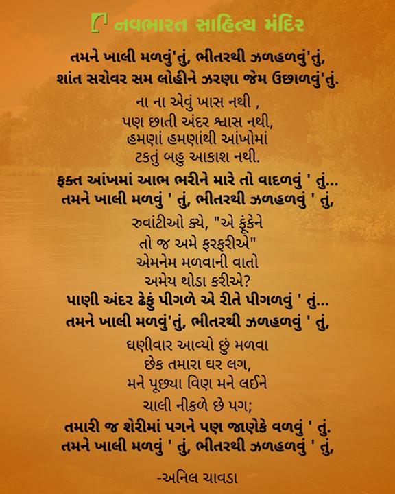 તમને ખાલી મળવું 'તું...  #NavbharatSahityaMandir #Books #Reading #LoveForReading #BooksLove #BookLovers