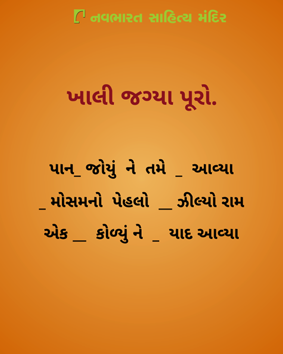 ખાલી જગ્યા પૂરો.  #NavbharatSahityaMandir #Books #Reading #LoveForReading #BooksLove #BookLovers