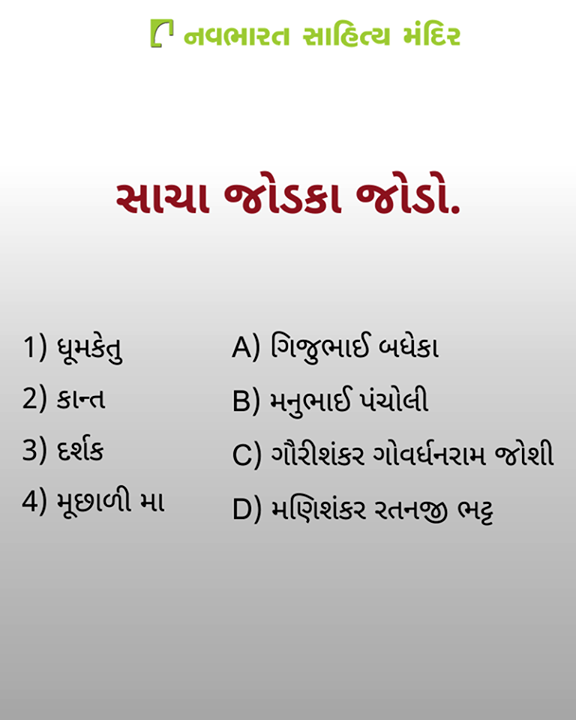 સાચા જોડકા જોડો.  #NavbharatSahityaMandir #Books #Reading #LoveForReading #BooksLove #BookLovers