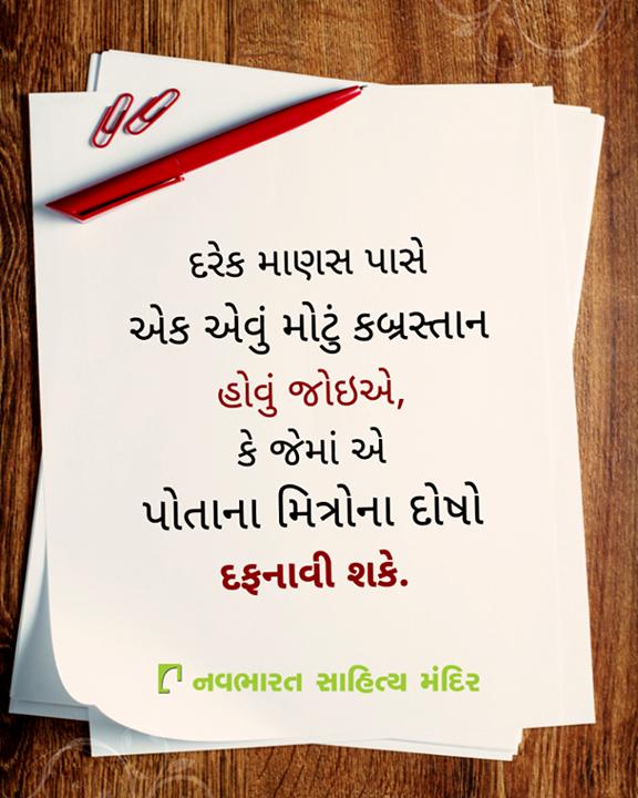 સાચું કે નહીં મિત્રો?  #NavbharatSahityaMandir #Books #Reading #LoveForReading #BooksLove #BookLovers