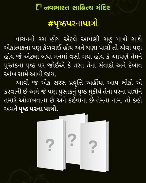 ઓળખી પુસ્તક પરના પાત્ર બનો,  સાચા પુસ્તકમિત્ર .  #NavbharatSahityaMandir #Books #Reading #LoveForReading #BooksLove #BookLovers