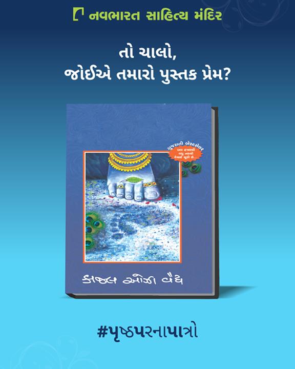 ચાલો, જોઈએ તમારો પુસ્તક પ્રેમ!  #NavbharatSahityaMandir #Books #Reading #LoveForReading #BooksLove #BookLovers