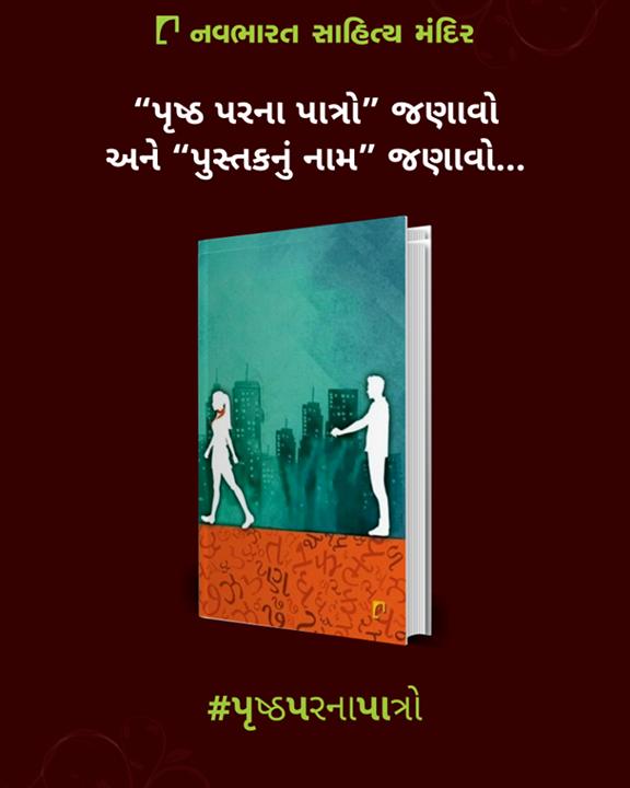 મિત્રો, પૃષ્ઠ પરના પાત્રો જણાવો અને પુસ્તકનું નામ જણાવો...  #NavbharatSahityaMandir #Books #Reading #LoveForReading #BooksLove #BookLovers