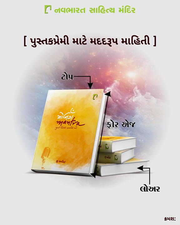પુસ્તકના વિવિધ ભાગોના નામ, જાણશો તો ખુબ આવશે કામ!  #NavbharatSahityaMandir #Books #Reading #LoveForReading #BooksLove #BookLovers