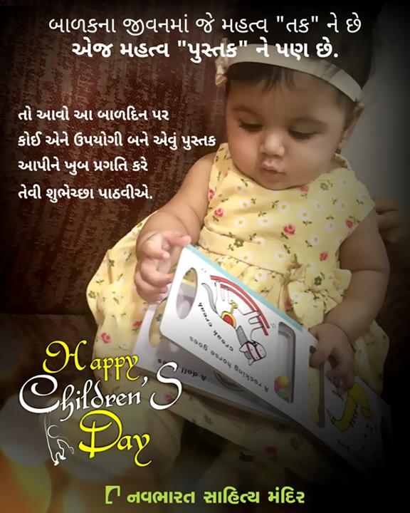 તો આ બાળદિનને યાદગાર કરવા આજે જ navbharatonline.com પર visit કરો!...  #HappyChildrensDay #ChildrensDay #14Nov #NavbharatSahityaMandir #Books #Reading #LoveForReading #BooksLove #BookLovers