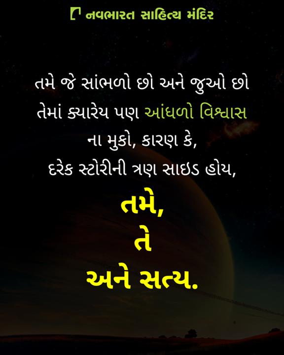 દરેક સ્ટોરીની ત્રણ સાઇડ હોય,   તમે, તે અને સત્ય.  #NavbharatSahityaMandir #Books #Reading #LoveForReading #BooksLove #BookLovers