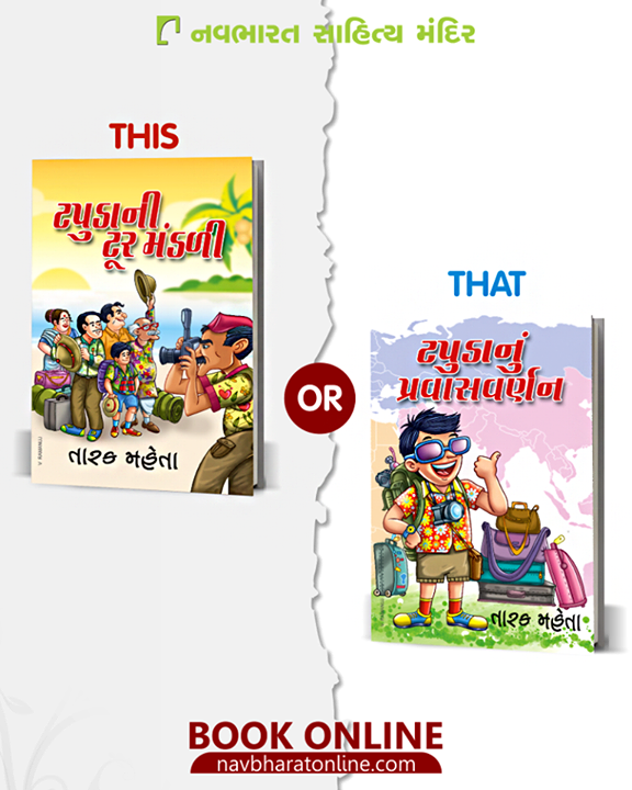 તમે આમાંથી 'ટપુડા'ની કઈ ધમાલ વાંચવાની પસંદ કરશો?  #NavbharatSahityaMandir #Books #Reading #LoveForReading #BooksLove #BookLovers