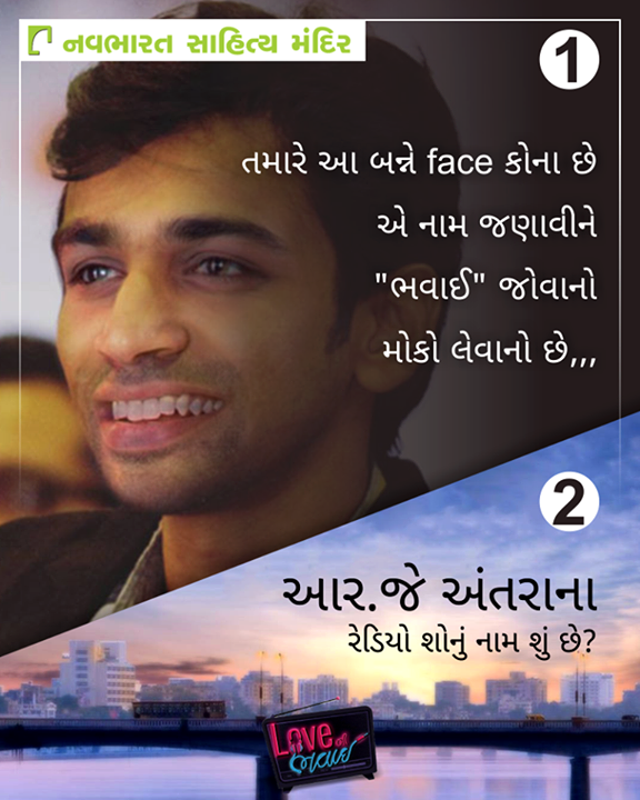 **Win tickets of Love Ni Bhavai**  તમારે સાચા જવાબ આપીને movie જોવાની તક ઝડપવાની છે !!!  રાહ કોની જોવાની કરીદો ચાલુ ભવાઈ, જોવા love ની ભવાઈ !  #NavbharatSahityaMandir #LoveNiBhavai #FacebookContest