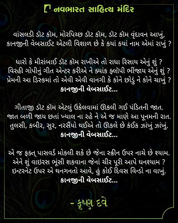 કાનજીની વેબસાઈટ...  #NavbharatSahityaMandir #Books #Reading #LoveForReading #BooksLove #BookLovers