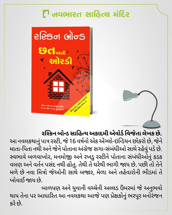 વધુ માહિતી માટે તો તમારે પુસ્તક વાંચવું જ રહ્યું!  #NavbharatSahityaMandir #Books #Reading #LoveForReading #BooksLove #BookLovers