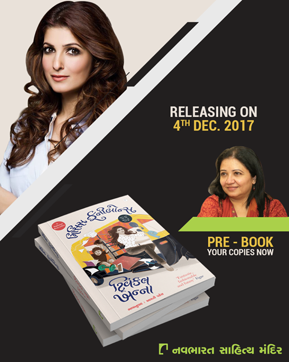The popular મિસિસ ફનીબોન્સ - by Twinkle Khanna in #Gujarati coming soon!   Pre-book your copies on navbharatonline.com  #NavbharatSahityaMandir #Books #Reading #LoveForReading #BooksLove #BookLovers