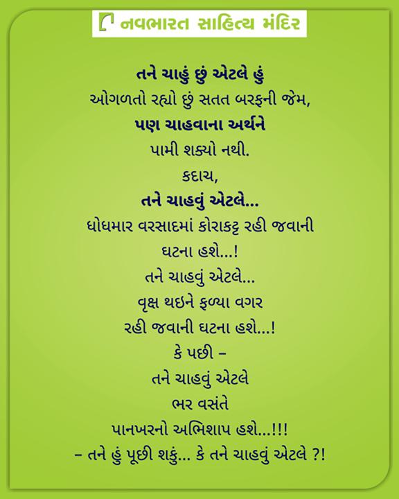 તને ચાહું છું એટલે હું ઓગળતો રહ્યો છું !   #NavbharatSahityaMandir #Books #Reading #LoveForReading #BooksLove #BookLovers