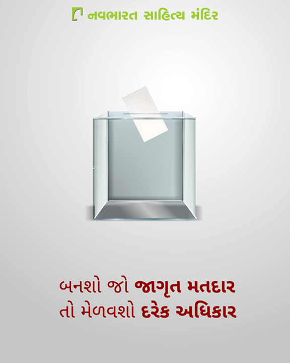 બનશો જો જાગૃત મતદાર  તો મેળવશો દરેક અધિકાર   #Gujarat #GujaratElection #GujaratElection2017 #Vote