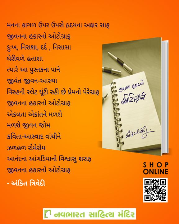મનના કાગળ ઉપર ઉપસે હૃદયના અક્ષર સાફ, જીવનના હકારનો ઓટોગ્રાફ  #NavbharatSahityaMandir #Books #Reading #LoveForReading #BooksLove #BookLovers