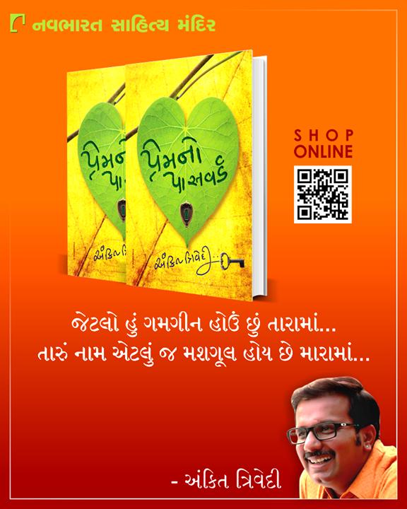 જેટલો હું ગમગીન હોઉં છું તારામાં... તારું નામ એટલું જ મશગૂલ હોય છે મારામાં.  #NavbharatSahityaMandir #Books #Reading #LoveForReading #BooksLove #BookLovers