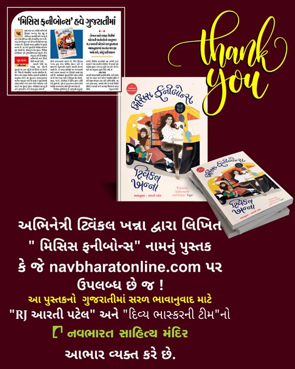 નવભારત સાહિત્ય મંદિર હૃદયપૂર્વક આભાર વ્યક્ત કરે છે!!!   #NavbharatSahityaMandir #Books #Reading #LoveForReading #BooksLove #BookLovers