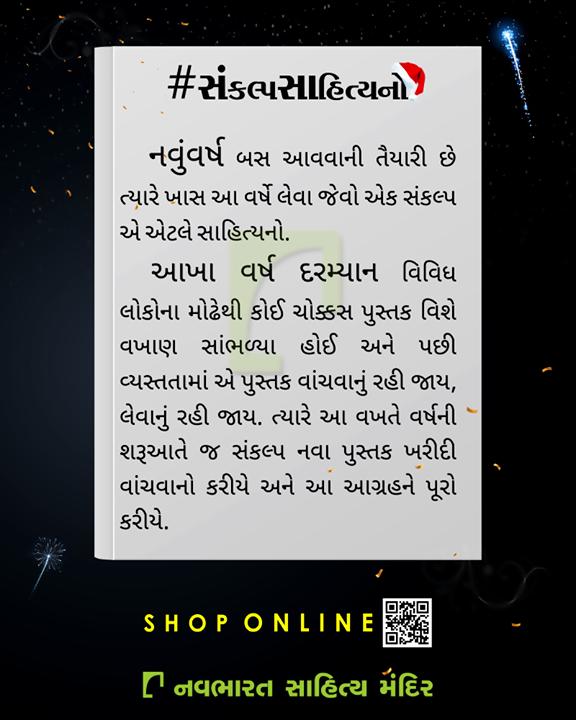 ચાલો, આવનાર નવા વર્ષમાં સાહિત્યનો સંકલ્પ કરીએ  #NavbharatSahityaMandir #Books #Reading #LoveForReading #BooksLove #BookLovers