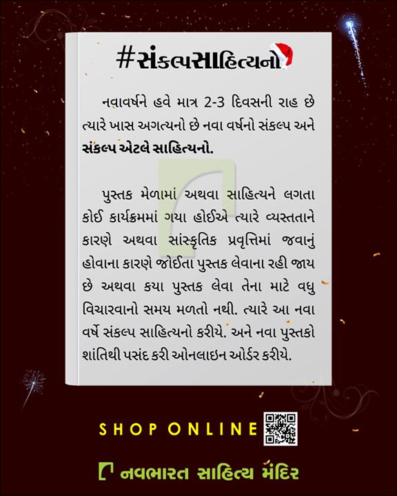 ચાલો, આવનાર નવા વર્ષમાં સાહિત્યનો સંકલ્પ કરીએ    #સંકલ્પસાહિત્યનો #NavbharatSahityaMandir #Books #Reading #LoveForReading #BooksLove #BookLovers