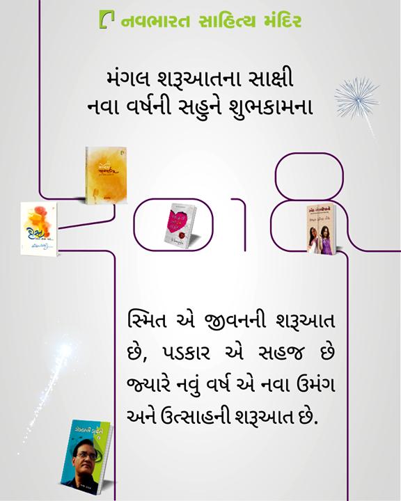 સ્મિત એ જીવનની શરૂઆત છે, પડકાર એ સહજ છે જ્યારે નવું વર્ષ એ નવા ઉમંગ અને ઉત્સાહની શરૂઆત છે. તો આવી મંગલ શરૂઆતના સાક્ષી નવા વર્ષની સહુને શુભકામના.  #HappyNewYear #NewYear #ByeBye2017 #NewYear2018 #NewYear #Celebrations #NavbharatSahityaMandir #Books #Reading #LoveForReading #BooksLove #BookLovers
