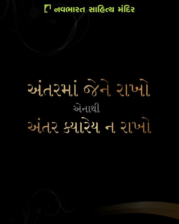 અંતરમાં જેને રાખો એનાથી અંતર ક્યારેય ન રાખો....  #NavbharatSahityaMandir #Books #Reading #LoveForReading #BooksLove #BookLovers #LiteratureLovers