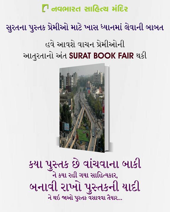 તો સુરતના પુસ્તક પ્રેમીઓ તૈયાર છોને?     #NavbharatSahityaMandir #Books #Reading #LoveForReading #BooksLove #BookLovers #LiteratureLovers #SuratBookFair