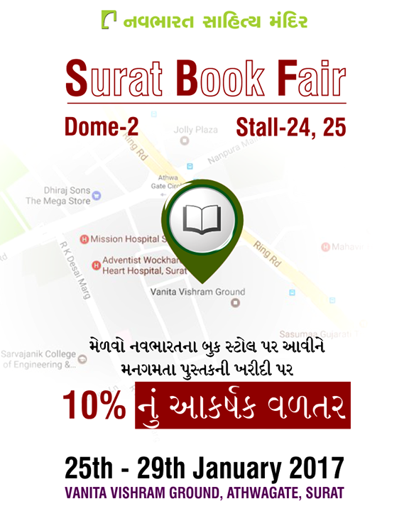રાહ કોની જોવાની !  મેળવો નવભારતના બુક સ્ટોલ પર આવીને મનગમતા પુસ્તકની ખરીદી પર 10% નું આકર્ષક વળતર.   #NavbharatSahityaMandir #Books #Reading #LoveForReading #BooksLove #BookLovers #LiteratureLovers #SuratBookFair