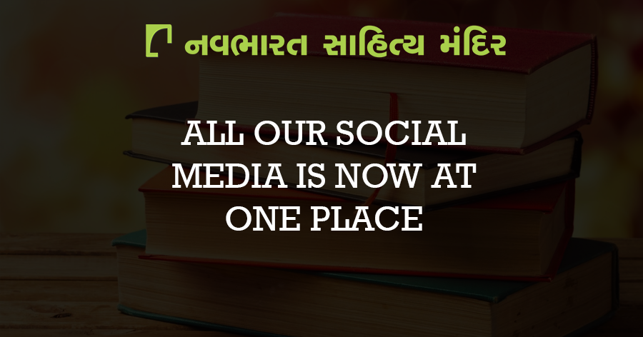 All our #SocialMedia is now at one place, with Social Media 2.0!  #NavbharatSahityaMandir #Books #Reading #LoveForReading #BooksLove #BookLovers #LiteratureLovers #SocialMediaConsolidation #SM2p0