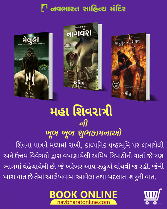 શિવના પાત્રને મધ્યમાં રાખી, કાલ્પનિક પૃષ્ઠભૂમિ પર લખાયેલી અમિષ ત્રિપાઠીની વાર્તા જે ત્રણ ભાગમાં વંહેચાયેલી છે. જેની ખાસ વાત છે તેમાં આલેખવામાં આવેલા તથા બદલાતા શત્રુની વાત.    Shop online: https://goo.gl/J53s3K   #NavbharatSahityaMandir #Books #Reading #LoveForReading #BooksLove #BookLovers