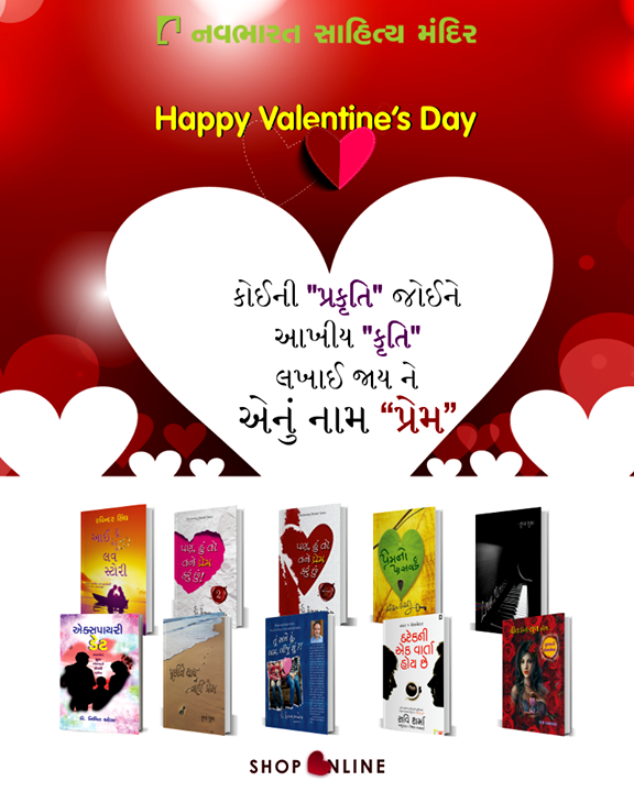 આપનું શું માનવું છે?  #HappyValentineDay #14thFeburary #ValentinesDay #NavbharatSahityaMandir #Books #Reading #LoveForReading #BooksLove #BookLovers