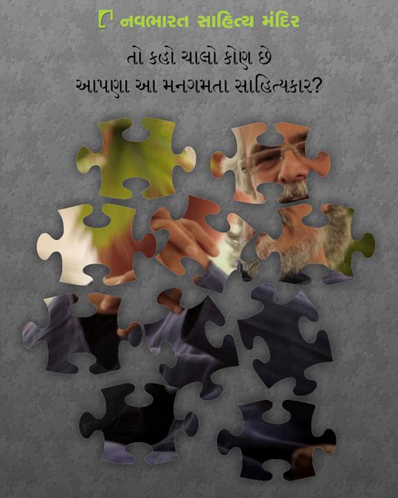 તો કહો ચાલો કોણ છે આપણા આ મનગમતા સાહિત્યકાર.  #NavbharatSahityaMandir #Books #Reading #LoveForReading #BooksLove #BookLovers