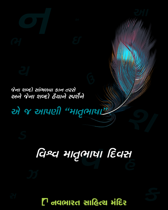 વિશ્વ માતૃભાષા દિવસની સહુને શુભકામના..  #internationalmotherlanguageday #NavbharatSahityaMandir #Books #Reading #LoveForReading #BooksLove #BookLovers