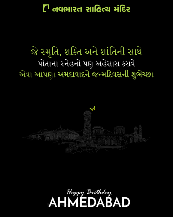 આપણા અમદાવાદને જન્મદિવસની શુભેચ્છા.  #HappyBirthdayAhmedabad #AhmedabadFoundationDay #NavbharatSahityaMandir #Books #Reading #LoveForReading #BooksLove #BookLovers