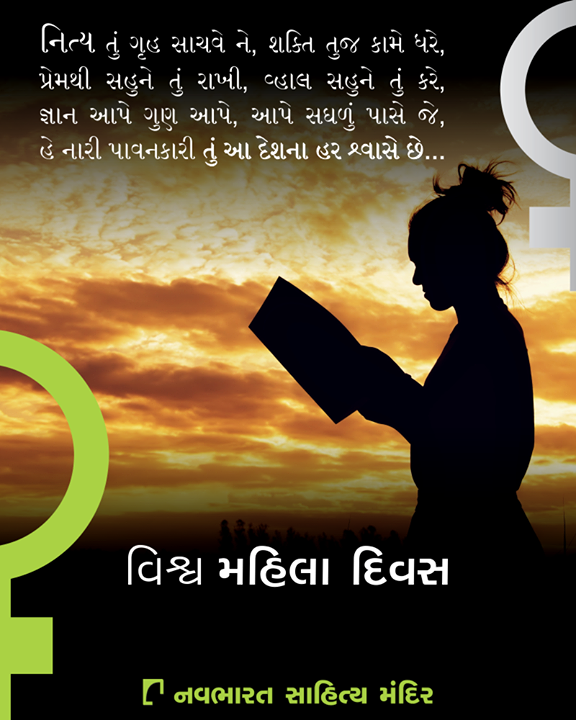 વિશ્વ મહિલા દિવસની ખુબ શુભકામના.  #HappyWomensDay #March8 #WomensDay #InternationalWomensDay #NavbharatSahityaMandir #Books #Reading
