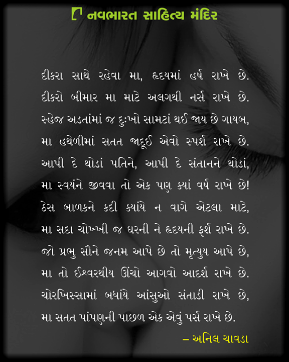 અનિલ ચાવડાની આ હૃદયસ્પર્શી કવિતા આપને કેવી લાગી?  #NavbharatSahityaMandir #Books #Reading #LoveForReading #BooksLove #BookLovers