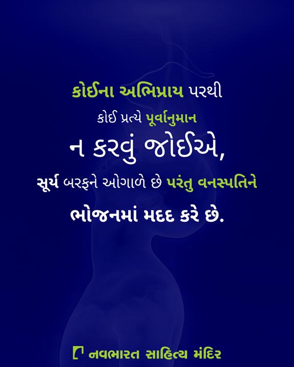 કોઈના અભિપ્રાય પરથી કોઈ પ્રત્યે પૂર્વાનુમાન ન કરવું જોઈએ.  #NavbharatSahityaMandir #Books #Reading #LoveForReading #BooksLove #BookLovers